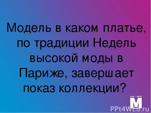 В мире высокой моды есть слово «дефиле». Как оно переводится на русский язык?