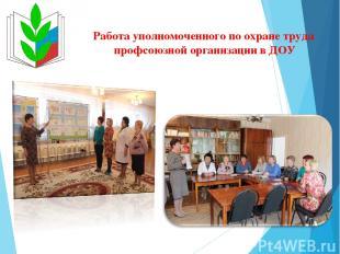 Работа уполномоченного по охране труда профсоюзной организации в ДОУ