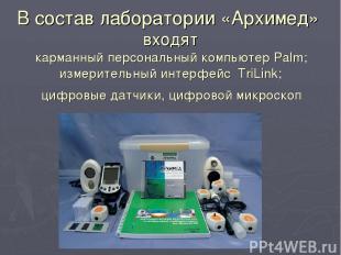 В состав лаборатории «Архимед» входят карманный персональный компьютер Palm; изм