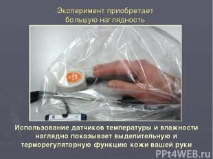 Эксперимент приобретает большую наглядность Использование датчиков температуры и