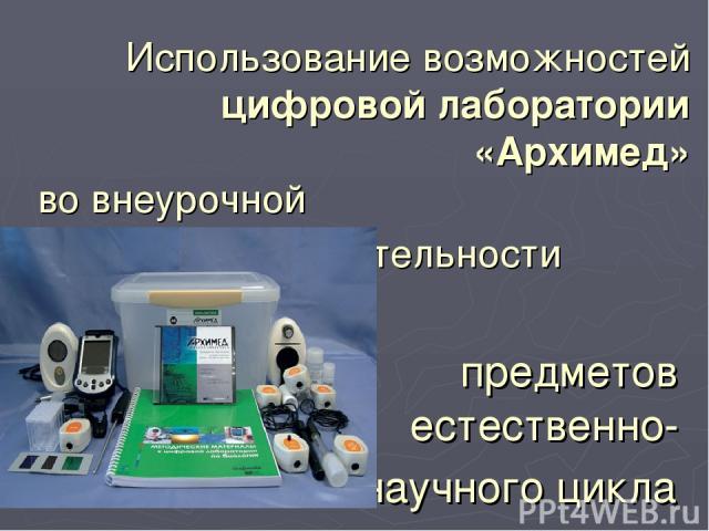 Использование возможностей цифровой лаборатории «Архимед» во внеурочной деятельности предметов естественно- научного цикла