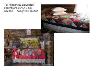 Так появилось искусство лоскутного шитья и его символ — лоскутное одеяло