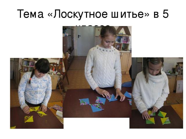 Тема «Лоскутное шитье» в 5 классе
