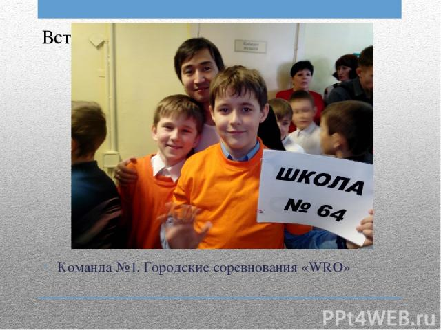 Команда №1. Городские соревнования «WRO»