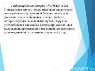 Гидрокарбонат натрия (NaHCO3 сода) Применяется внутрь при повышенной кислотности