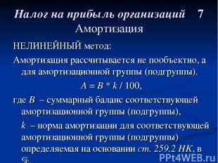 Налог на прибыль организаций 7 Амортизация НЕЛИНЕЙНЫЙ метод: Амортизация рассчит