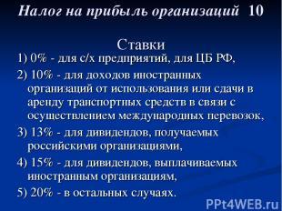 Налог на прибыль организаций 10 Ставки 1) 0% - для с/х предприятий, для ЦБ РФ, 2