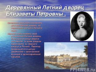 Деревянный Летний дворец Елизаветы Петровны . Цесаревна приказала построить для