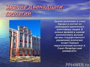 Здание двенадцати коллегий Здание выполнено в стиле барокко и состоит из двенадц