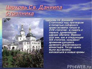 Церковь Св. Даниила Столпника Церковь св. Даниила Столпника над притвором и папе