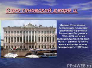 Стро гановский дворе ц Дворец Строгановых, построенный по проекту архитектора Фр
