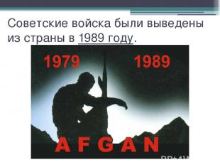Советские войска были выведены из страны в 1989 году.