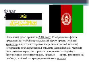 Флаг Афганистана Нынешний флаг принят в 2004 году. Изображение флага представляе