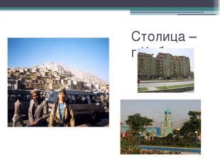 Столица – г.Кабул