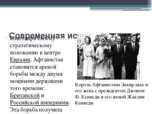 Современная история Благодаря своему стратегическому положению в центре Евразии,
