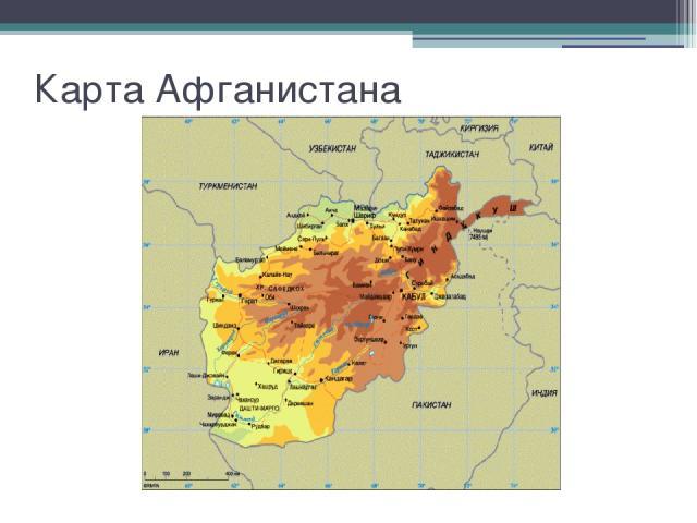 Карта Афганистана