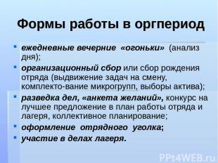 Формы работы в оргпериод ежедневные вечерние «огоньки» (анализ дня); организацио