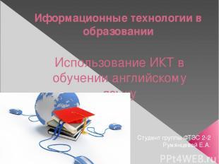 Иформационные технологии в образовании Использование ИКТ в обучении английскому