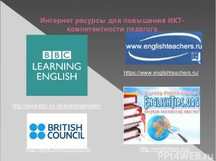 Интернет ресурсы для повышения ИКТ-компетентности педагога http://englishtips.or