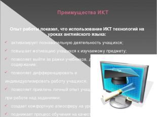 Преимущества ИКТ Опыт работы показал, что использование ИКТ технологий на уроках