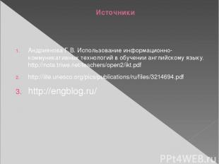 Источники Андриянова Г.В. Использование информационно-коммуникативных технологий