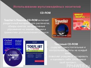 Использование мультимедийных носителей CD-ROM Teacher's Resorse CD-ROM включает