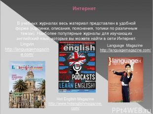 Интернет В учебных журналах весь материал представлен в удобной форме (картинки,