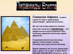 Северная Африка- родина одной из самых древнейших цивилизаций - древнеегипетско