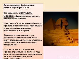Около пирамиды Хафра можно увидеть огромную статую. Это знаменитыйБольшой Сфинк
