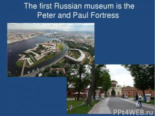 The first Russian museum is the Peter and Paul Fortress