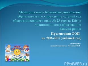 Презентация ООП на 2016-2017 учебный год Подготовила старший воспитатель Герасим