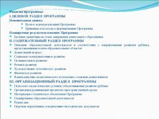 Разделы программы: I. ЦЕЛЕВОЙ РАЗДЕЛ ПРОГРАММЫ Пояснительная записка Цели и зада