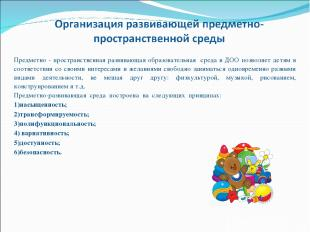 Предметно - пространственная развивающая образовательная среда в ДОО позволяет д