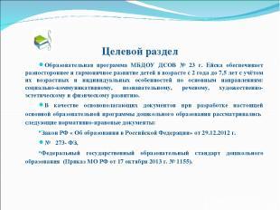 Целевой раздел Образовательная программа МБДОУ ДСОВ № 23 г. Ейска обеспечивает р