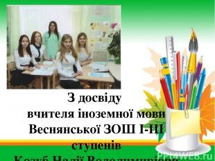 З досвіду вчителя іноземної мови Веснянської ЗОШ І-ІІІ ступенів Козуб Надії Воло