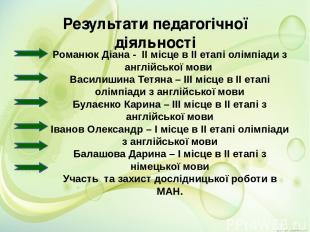 Результати педагогічної діяльності Романюк Діана - ІІ місце в ІІ етапі олімпіади