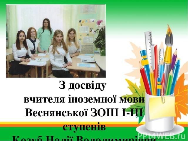 З досвіду вчителя іноземної мови Веснянської ЗОШ І-ІІІ ступенів Козуб Надії Володимирівни