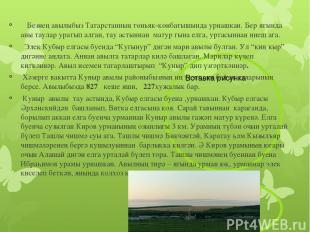 Безнең авылыбыз Татарстанның төньяк-көнбатышында урнашкан. Бер ягында аны таулар