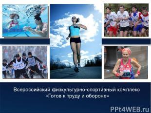 Всероссийский физкультурно-спортивный комплекс «Готов к труду и обороне» ProPowe