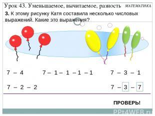 7 – 1 – 1 – 1 – 1 7 – 4 7 – 2 – 2 7 – 1 – 3 7 – 3 – 1 7 3 Урок 43. Уменьшаемое,