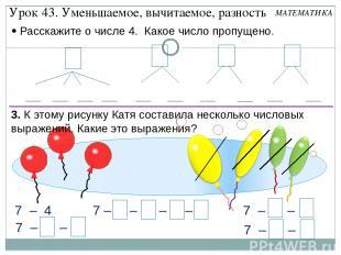 3. К этому рисунку Катя составила несколько числовых выражений. Какие это выраже