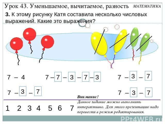 7 – 1 – 1 – 1 – 1 7 3 7 3 7 – 4 7 – 2 – 2 7 – 1 – 3 7 – 3 – 1 7 3 7 3 7 3 3. К этому рисунку Катя составила несколько числовых выражений. Какие это выражения? 5 1 2 3 4 6 5 1 2 3 4 6 5 1 2 3 4 6 5 1 2 3 4 6 5 1 2 3 4 6 5 1 2 3 4 6 5 1 2 3 4 6 5 1 2 …