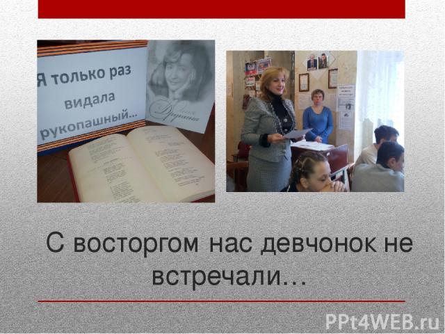 С восторгом нас девчонок не встречали… Читали стихи и учитель русской литературы Ирина Игоревна Щелкунова и дети, читатели.