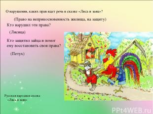 (Право на неприкосновенность жилища, на защиту) Русская народная сказка «Лиса и
