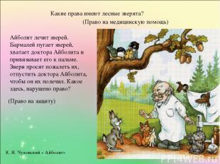 К. И. Чуковский « Айболит» Какие права имеют лесные зверята? (Право на медицинск