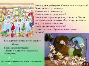 Русская народная сказка « Волк и семеро козлят» Козлятушки, ребятушки!Отопритеся