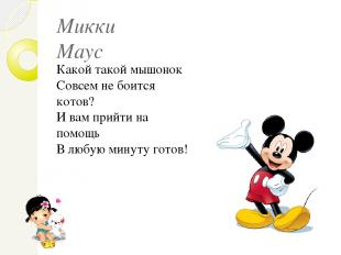 Микки Маус Какой такой мышонок Совсем не боится котов? И вам прийти на помощь В