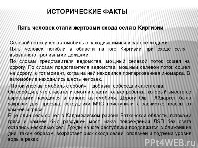 Пять человек стали жертвами схода селя в Киргизии Селевой поток унес автомобиль с находившимися в салоне людьми Пять человек погибли в области на юге Киргизии при сходе селя, вызванного проливными дождями. По словам представителя ведомства, мощный с…
