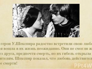 Юные герои У.Шекспира радостно встретили свою любовь, которая вошла в их жизнь н