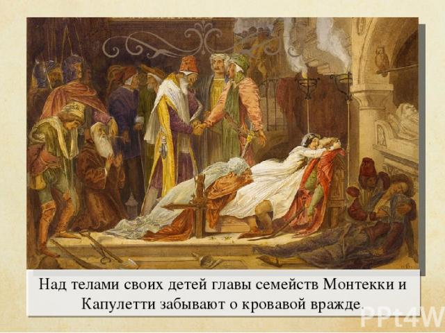 Над телами своих детей главы семейств Монтекки и Капулетти забывают о кровавой вражде.